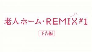 野村誠 老人ホーム・REMIX #1 予告編