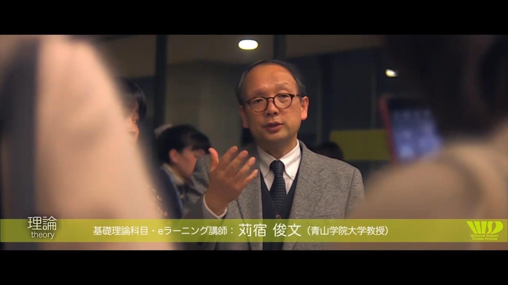 2013-001青山学院大学ワークショップデザイナー育成プログラム CM vol.1