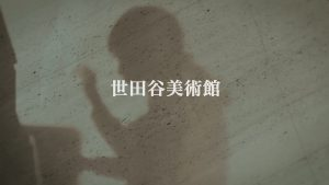 世田谷美術館トランス/エントランスvol.12