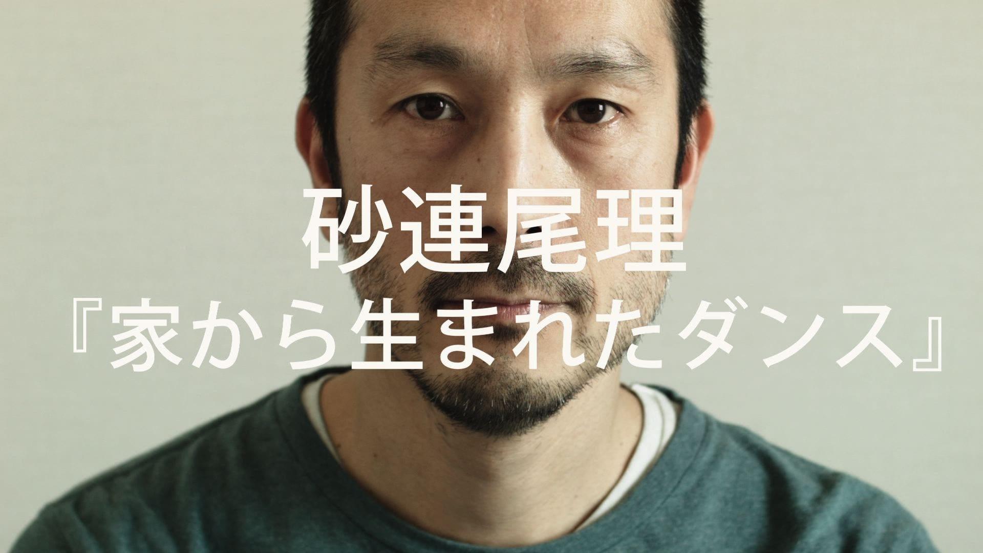 砂連尾理÷野村誠 『家から生まれたダンス』公演予告編