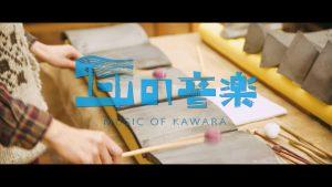 「瓦の音楽 musik genteng」野村誠+やぶくみこ