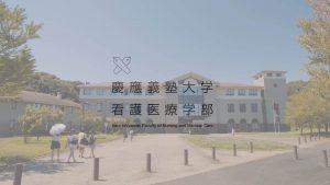 慶應義塾大学看護医療学部プロモーションビデオ