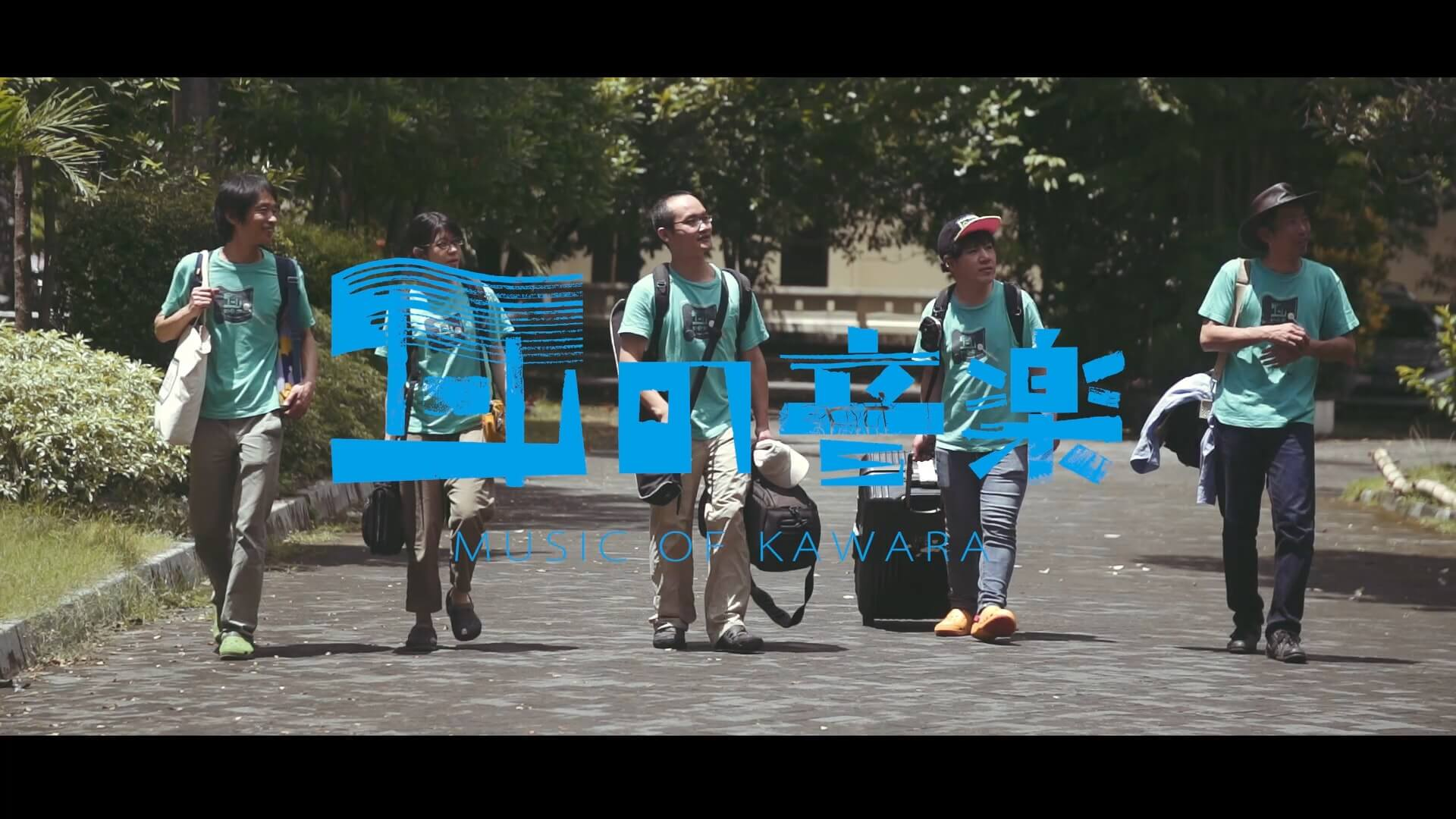 「瓦の音楽〜淡路瓦、インドネシアに渡る〜