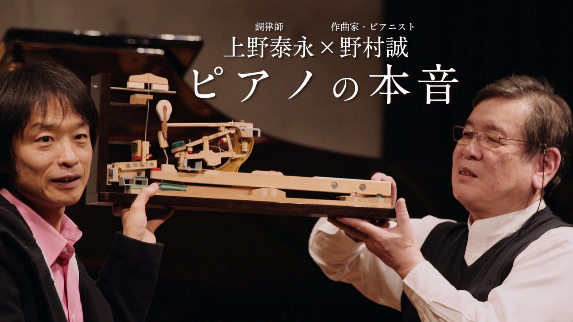 「ピアノの本音」 上野泰永(調律師)×野村誠(作曲家・ピアニスト)