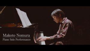 野村誠ピアノソロ/Makoto Nomura Piano Solo Performance