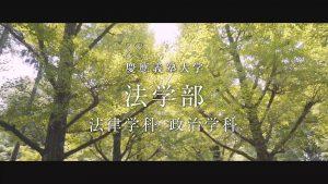 慶應義塾大学法学部/Faculty of Law