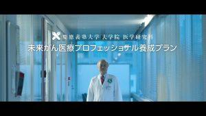 慶應義塾大学大学院医学研究科 未来がん医療プロフェッショナル養成プラン紹介ムービー
