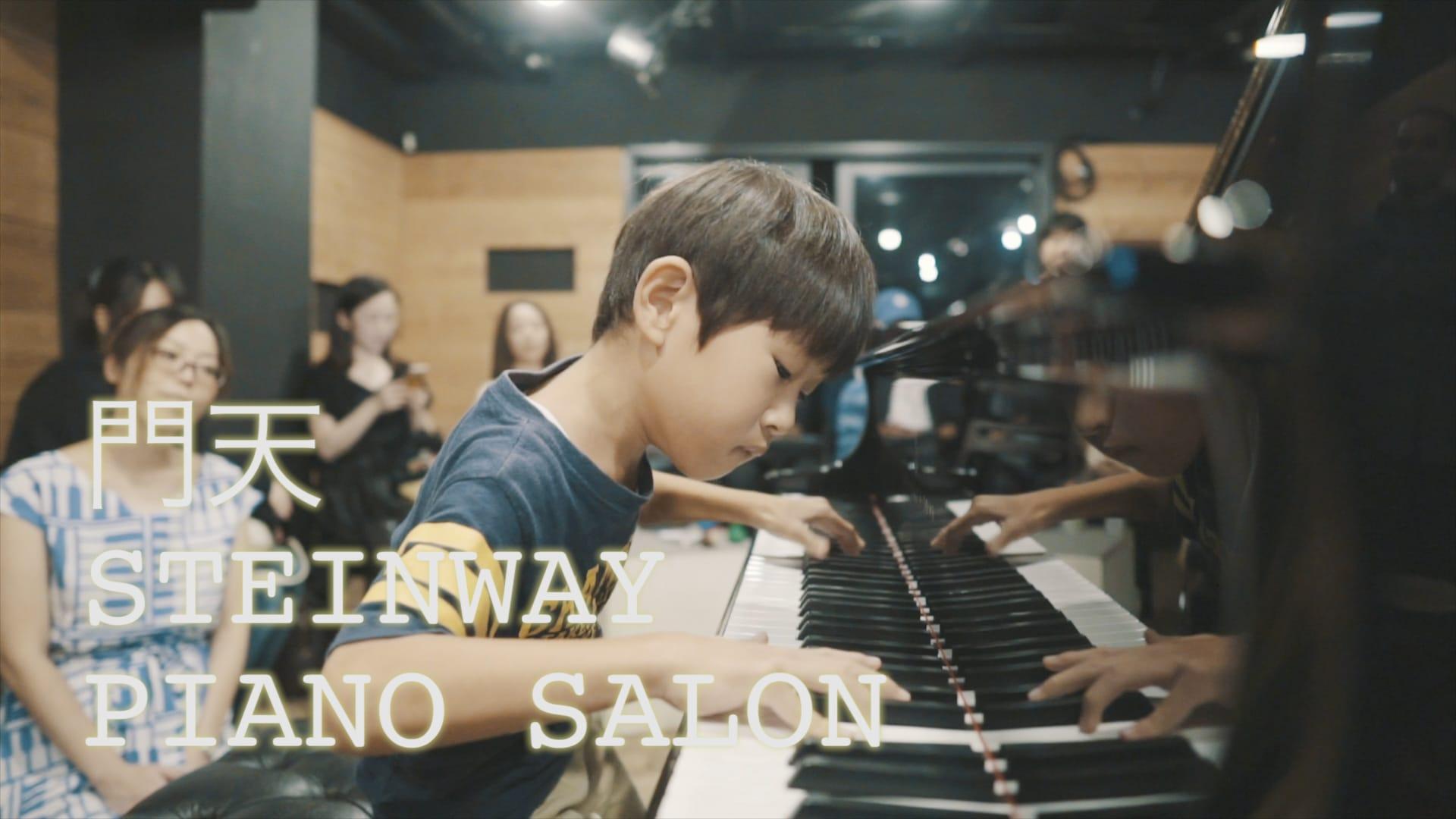もんてんスタインウェイピアノサロン2018
