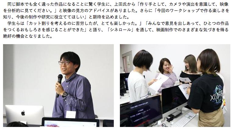 シネロール活動報告20180613