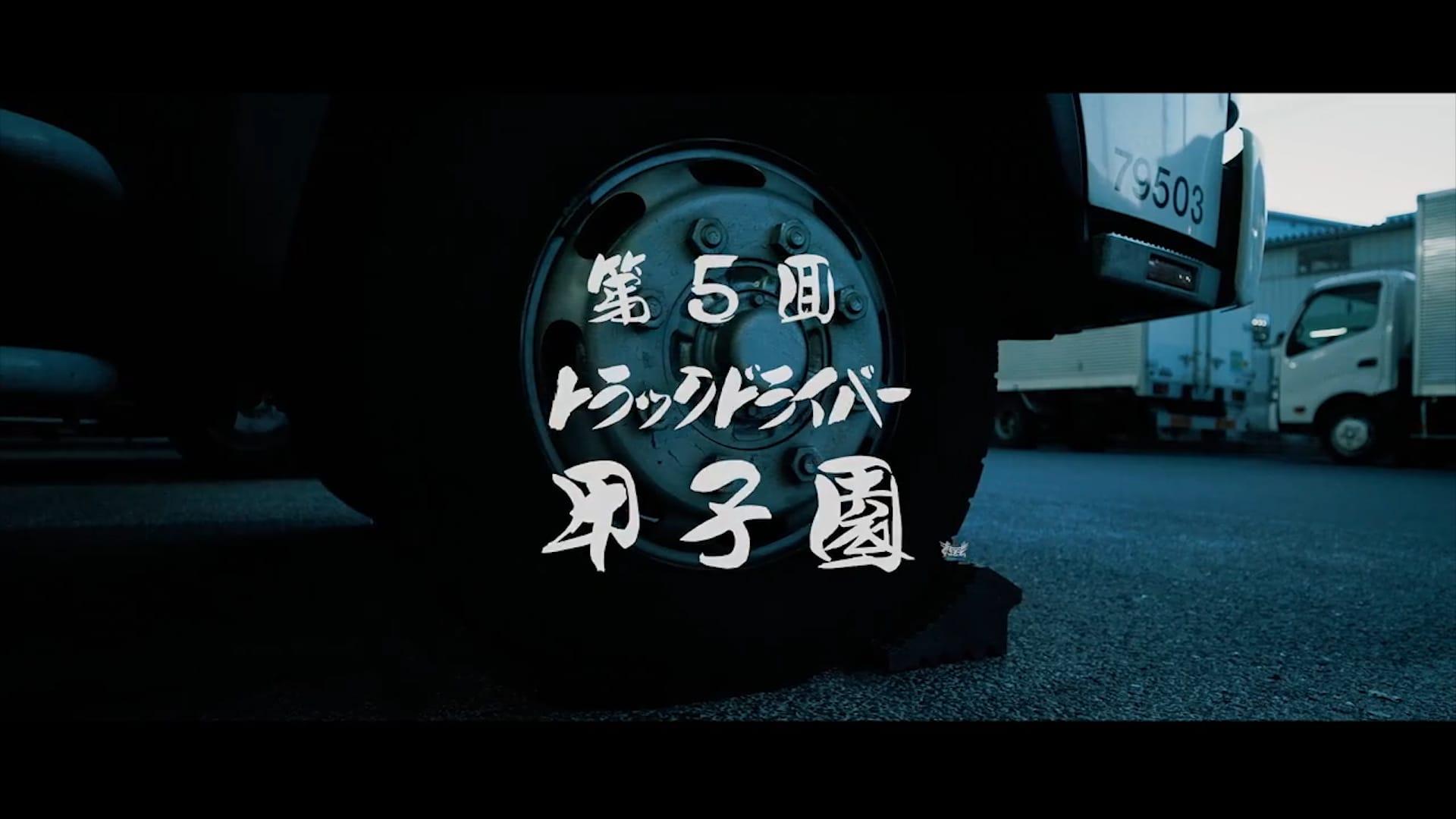 「第5回トラックドライバー甲子園:オープニング映像」